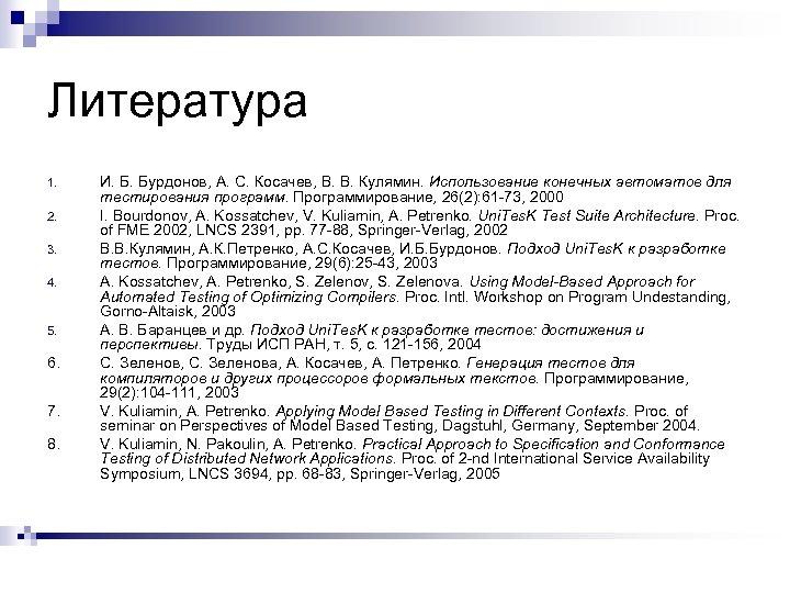 Литература 1. 2. 3. 4. 5. 6. 7. 8. И. Б. Бурдонов, А. С.