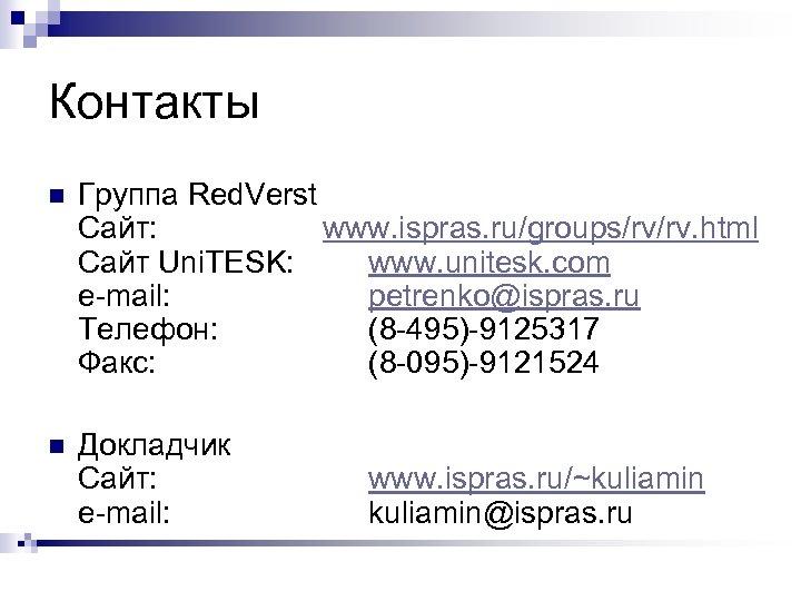 Контакты n Группа Red. Verst Сайт: www. ispras. ru/groups/rv/rv. html Сайт Uni. TESK: www.