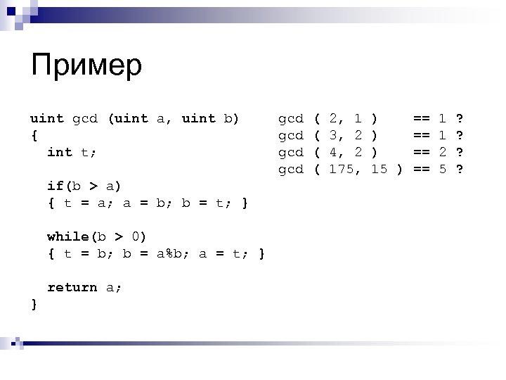 Пример uint gcd (uint a, uint b) { int t; if(b > a) {