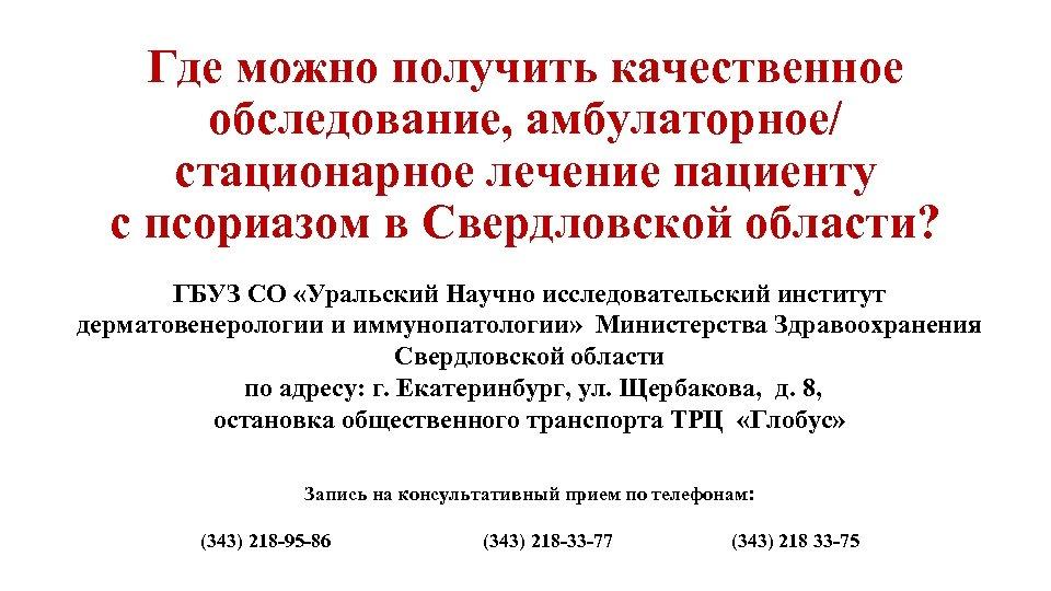 Где можно получить качественное обследование, амбулаторное/ стационарное лечение пациенту с псориазом в Свердловской области?
