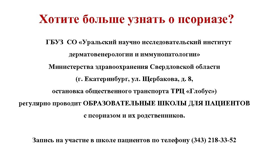 Хотите больше узнать о псориазе? ГБУЗ СО «Уральский научно исследовательский институт дерматовенерологии и иммунопатологии»