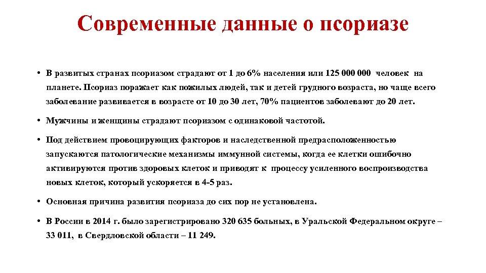 Современные данные о псориазе • В развитых странах псориазом страдают от 1 до 6%