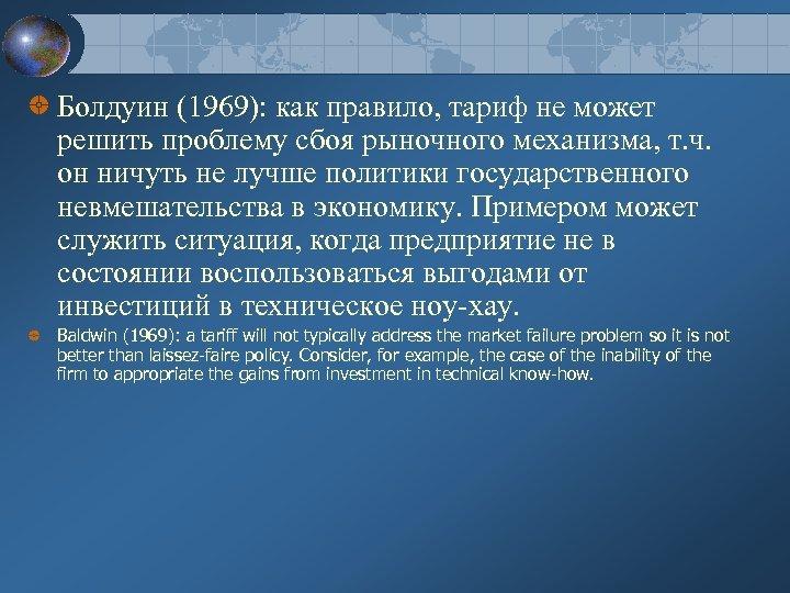 Болдуин (1969): как правило, тариф не может решить проблему сбоя рыночного механизма, т. ч.