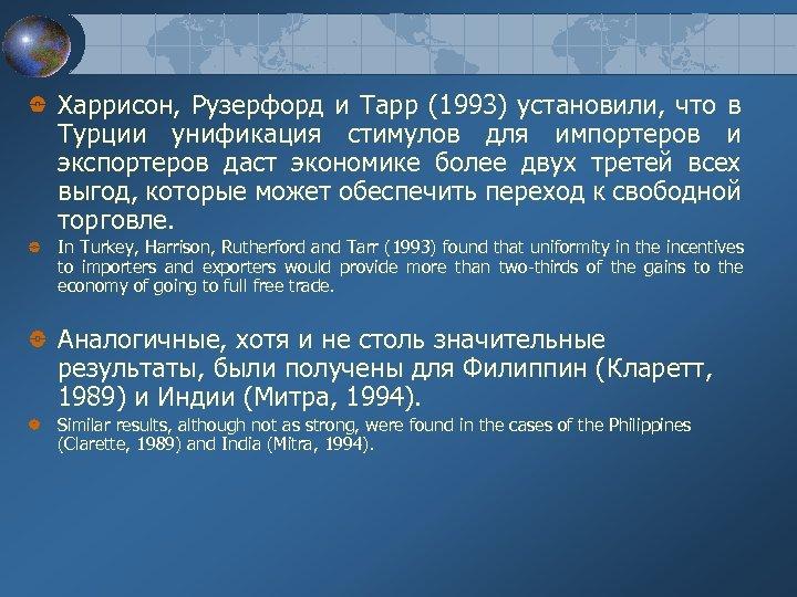 Харрисон, Рузерфорд и Тарр (1993) установили, что в Турции унификация стимулов для импортеров и