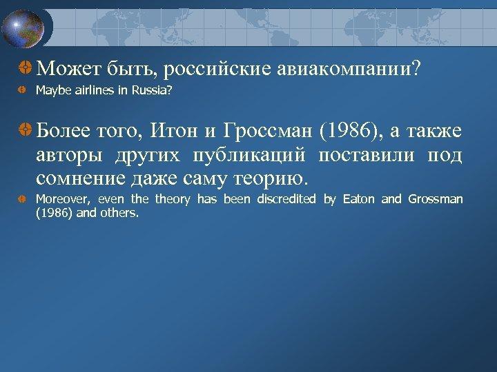 Может быть, российские авиакомпании? Maybe airlines in Russia? Более того, Итон и Гроссман (1986),