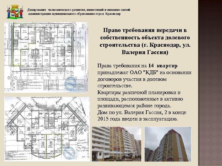 Департамент экономического развития, инвестиций и внешних связей администрации муниципального образования город Краснодар Право требования