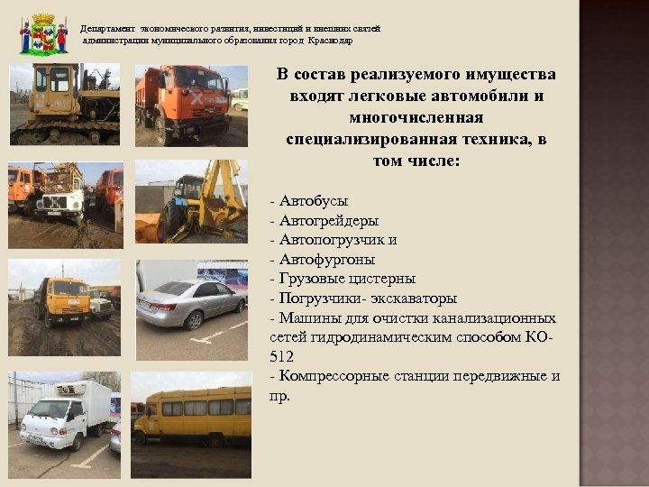 Департамент экономического развития, инвестиций и внешних связей администрации муниципального образования город Краснодар В состав