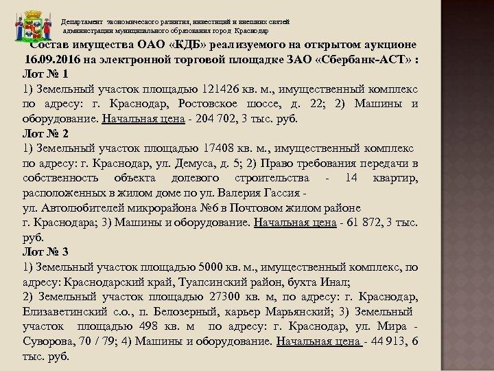 Департамент экономического развития, инвестиций и внешних связей администрации муниципального образования город Краснодар Состав имущества