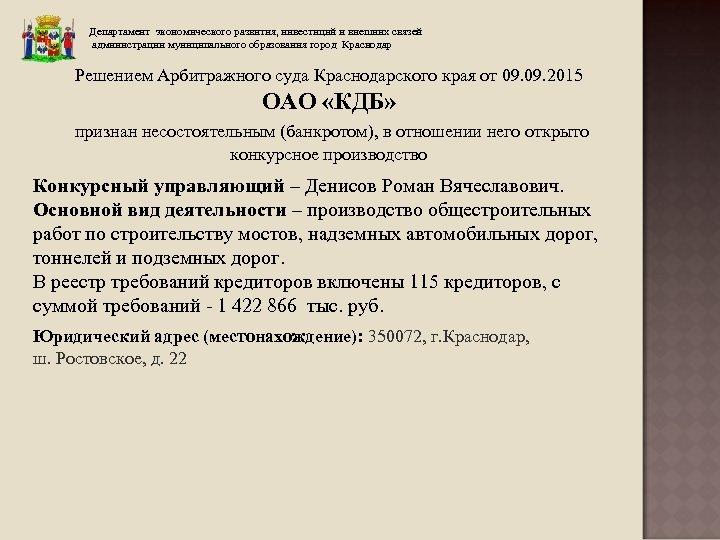 Департамент экономического развития, инвестиций и внешних связей администрации муниципального образования город Краснодар Решением Арбитражного