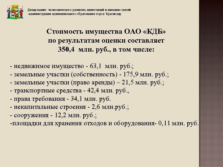 Департамент экономического развития, инвестиций и внешних связей администрации муниципального образования город Краснодар Стоимость имущества