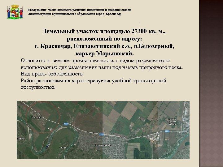Департамент экономического развития, инвестиций и внешних связей администрации муниципального образования город Краснодар . Земельный
