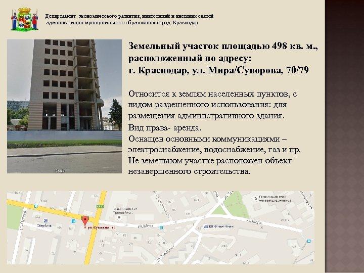 Департамент экономического развития, инвестиций и внешних связей администрации муниципального образования город Краснодар Земельный участок