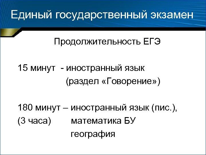 Единый государственный экзамен Продолжительность ЕГЭ 15 минут - иностранный язык (раздел «Говорение» ) 180