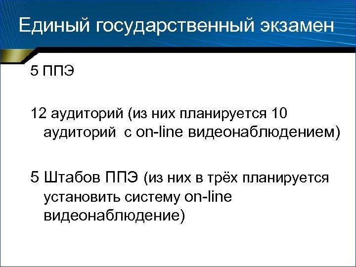 Единый государственный экзамен 5 ППЭ 12 аудиторий (из них планируется 10 аудиторий с on-line