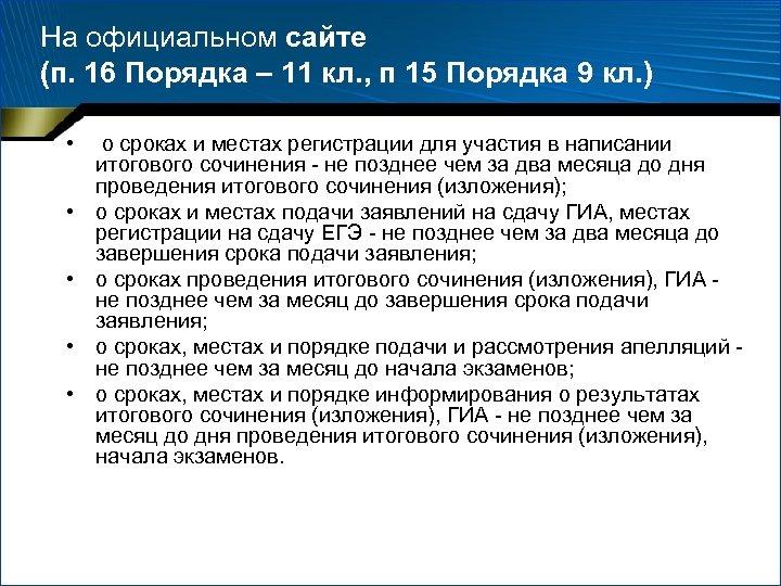 На официальном сайте (п. 16 Порядка – 11 кл. , п 15 Порядка 9