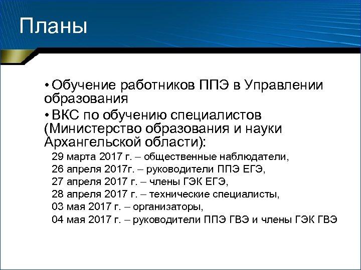 Планы • Обучение работников ППЭ в Управлении образования • ВКС по обучению специалистов (Министерство