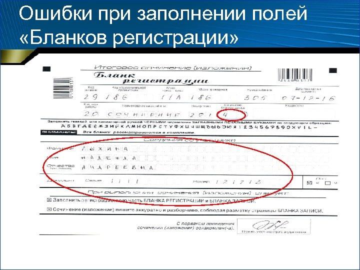 Ошибки при заполнении полей «Бланков регистрации»