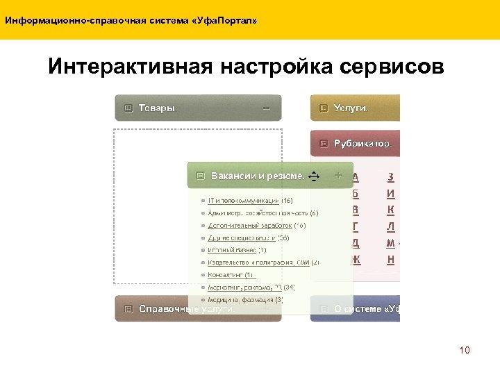 Информационно-справочная система «Уфа. Портал» Интерактивная настройка сервисов 10