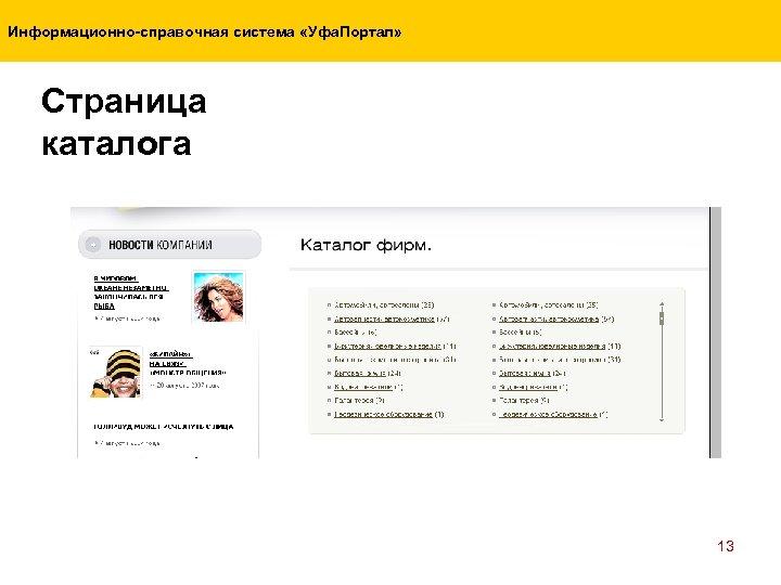 Информационно-справочная система «Уфа. Портал» Страница каталога 13