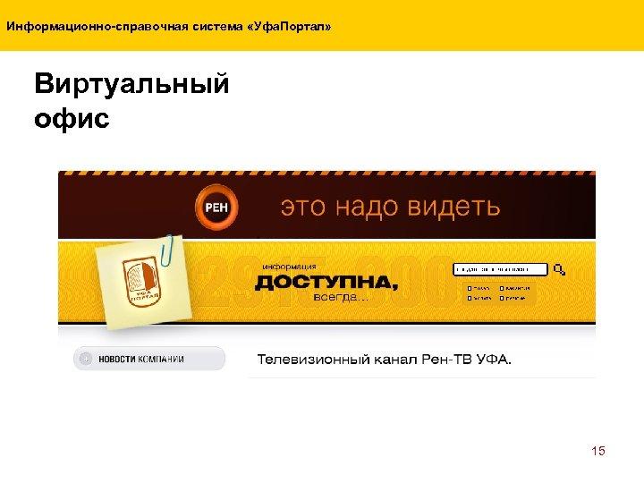Информационно-справочная система «Уфа. Портал» Виртуальный офис 15
