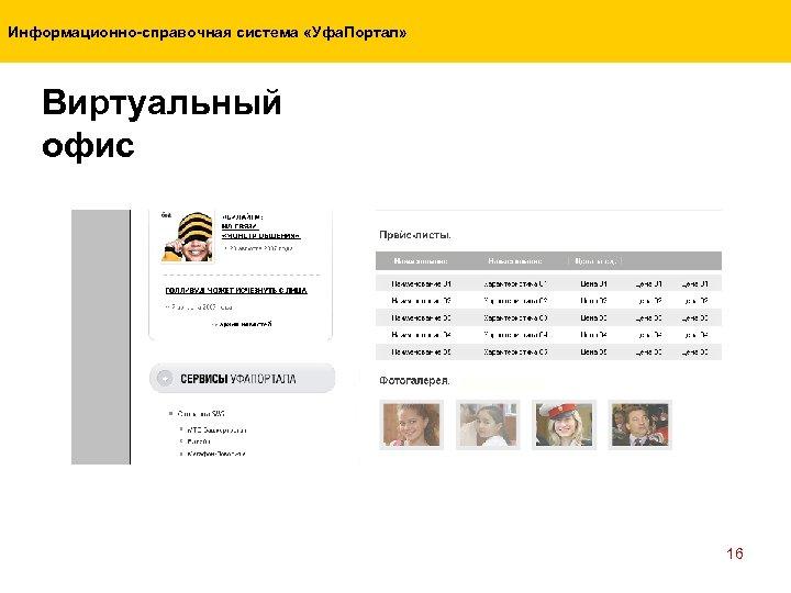 Информационно-справочная система «Уфа. Портал» Виртуальный офис 16