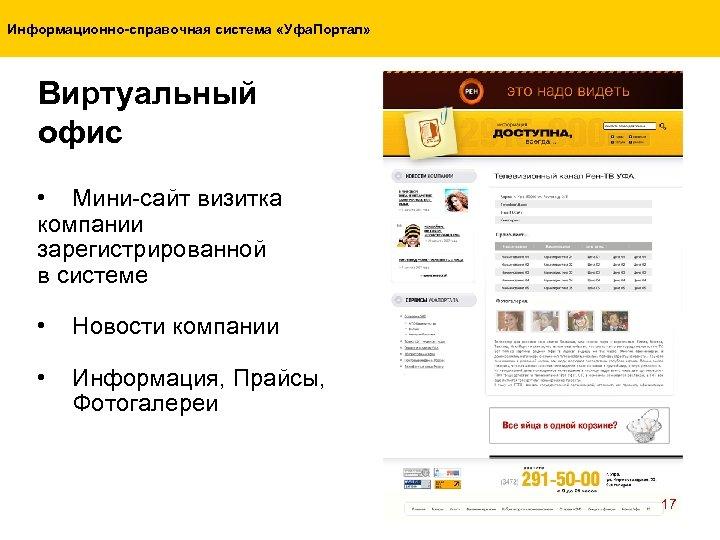 Информационно-справочная система «Уфа. Портал» Виртуальный офис • Мини-сайт визитка компании зарегистрированной в системе •