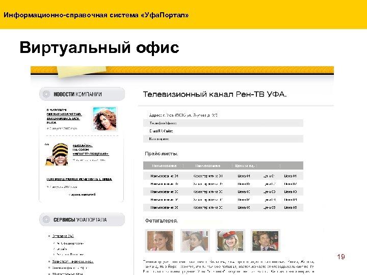 Информационно-справочная система «Уфа. Портал» Виртуальный офис 19