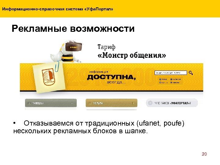 Информационно-справочная система «Уфа. Портал» Рекламные возможности • Отказываемся от традиционных (ufanet, poufe) нескольких рекламных