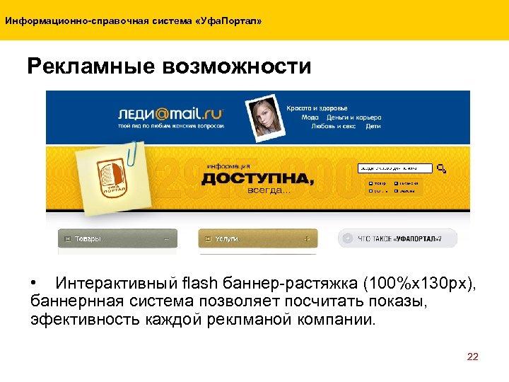 Информационно-справочная система «Уфа. Портал» Рекламные возможности • Интерактивный flash баннер-растяжка (100%x 130 px), баннернная