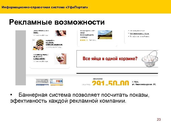 Информационно-справочная система «Уфа. Портал» Рекламные возможности • Баннерная система позволяет посчитать показы, эфективность каждой