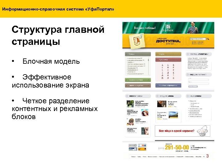 Информационно-справочная система «Уфа. Портал» Структура главной страницы • Блочная модель • Эффективное использование экрана