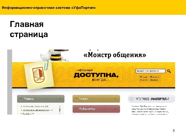 Информационно-справочная система «Уфа. Портал» Главная страница 5