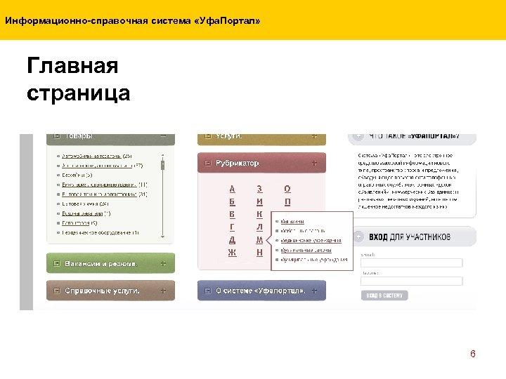 Информационно-справочная система «Уфа. Портал» Главная страница 6
