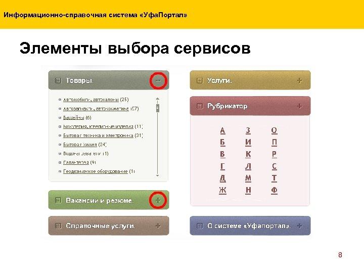 Информационно-справочная система «Уфа. Портал» Элементы выбора сервисов 8