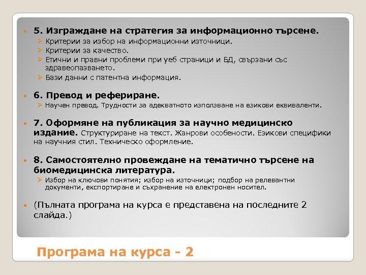 5. Изграждане на стратегия за информационно търсене. Ø Критерии за избор на информационни