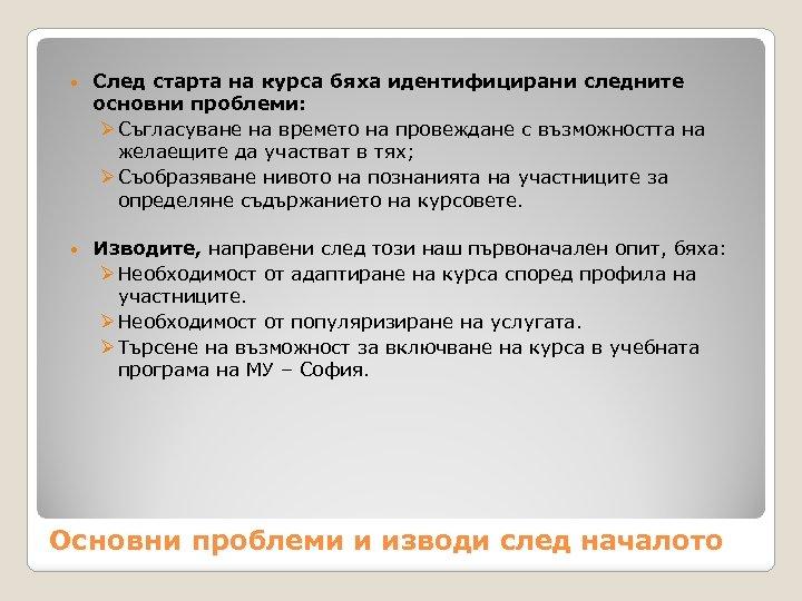 След старта на курса бяха идентифицирани следните основни проблеми: Ø Съгласуване на времето