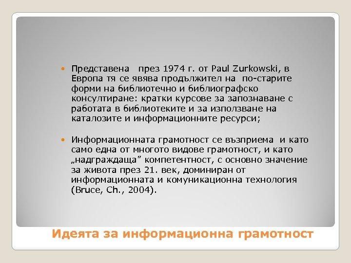 Представена през 1974 г. от Paul Zurkowski, в Европа тя се явява продължител