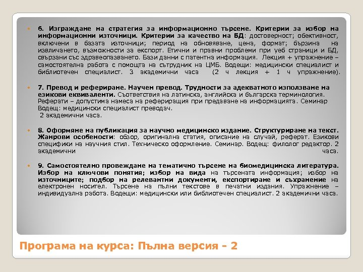6. Изграждане на стратегия за информационно търсене. Критерии за избор на информационни източници.