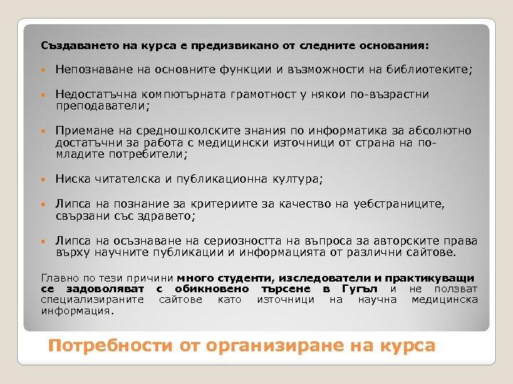 Създаването на курса е предизвикано от следните основания: Непознаване на основните функции и възможности