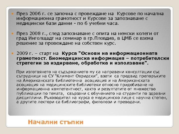 През 2006 г. се започна с провеждане на Курсове по начална информационна грамотност