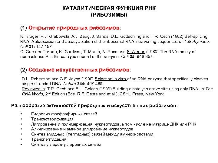 КАТАЛИТИЧЕСКАЯ ФУНКЦИЯ РНК (РИБОЗИМЫ) (1) Открытие природных рибозимов: K. Kruger, P. J. Grabowski, A.