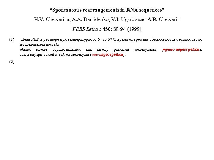 """Spontaneous rearrangements in RNA sequences"" H. V. Chetverina, A. A. Demidenko, V. I. Ugarov"