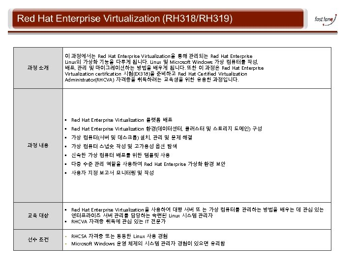 과정 소개 이 과정에서는 Red Hat Enterprise Virtualization을 통해 관리되는 Red Hat Enterprise Linux의