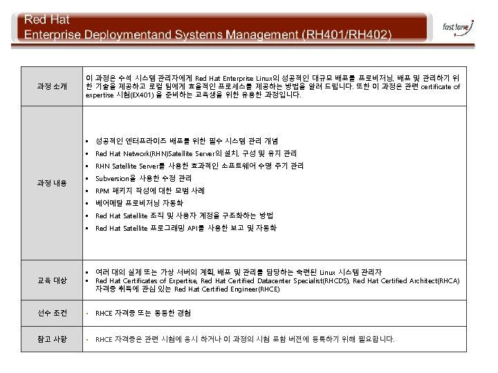 과정 소개 이 과정은 수석 시스템 관리자에게 Red Hat Enterprise Linux의 성공적인 대규모 배포를