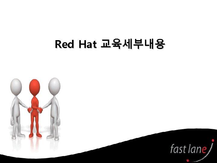 Red Hat 교육세부내용