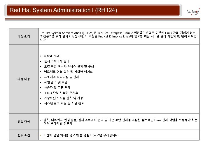 과정 소개 Red Hat System Administration I(RH 124)은 Red Hat Enterprise Linux 7 버전을기반으로