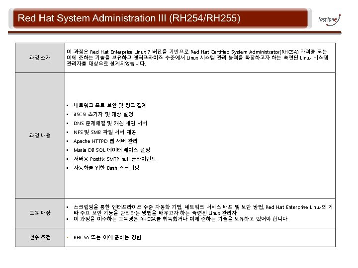 과정 소개 이 과정은 Red Hat Enterprise Linux 7 버전을 기반으로 Red Hat Certified