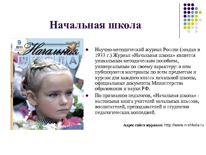 Начальная школа l Научно-методический журнал России (создан в 1933 г. ) Журнал «Начальная школа»