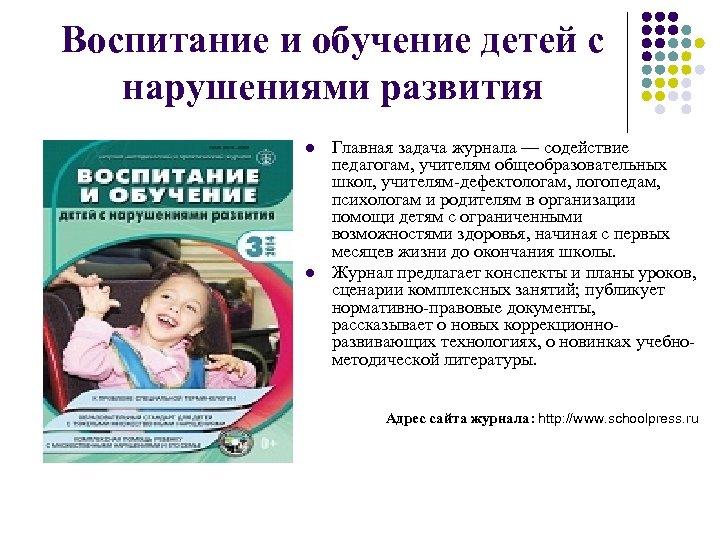 Воспитание и обучение детей с нарушениями развития l l Главная задача журнала — содействие