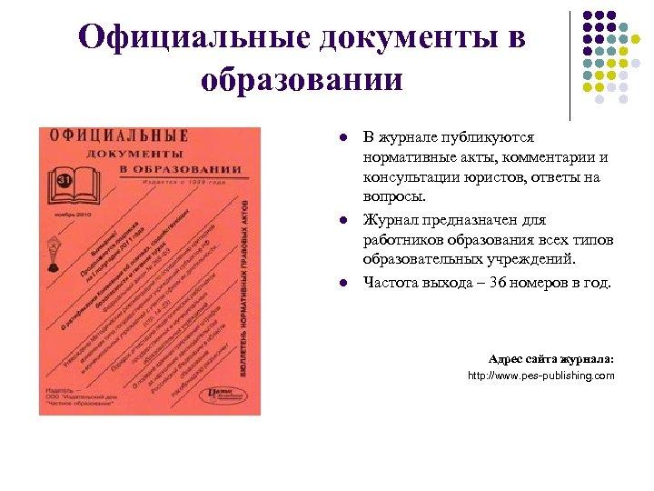 Официальные документы в образовании l l l В журнале публикуются нормативные акты, комментарии и